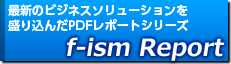 f-ism Reportのご案内